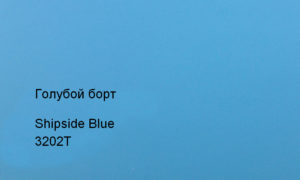 Голубой борт, 3202Т