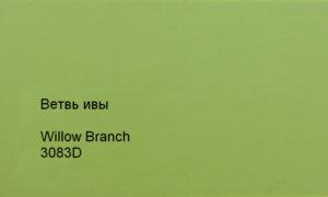 Ветвь ивы, 3083D