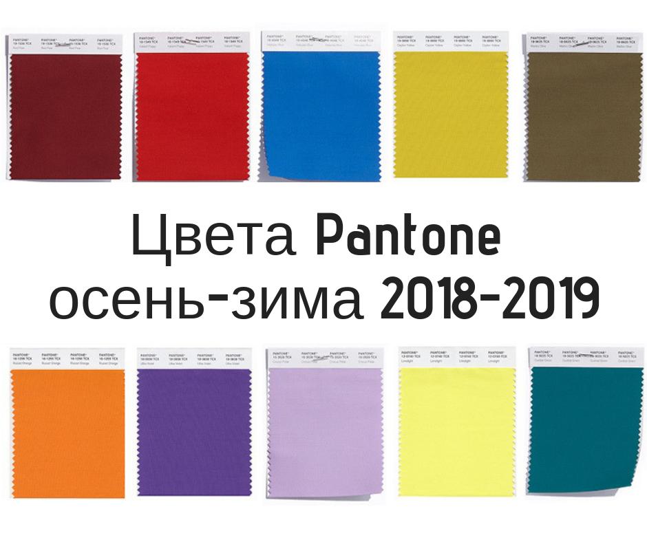цвета пантон осень -зима 2019