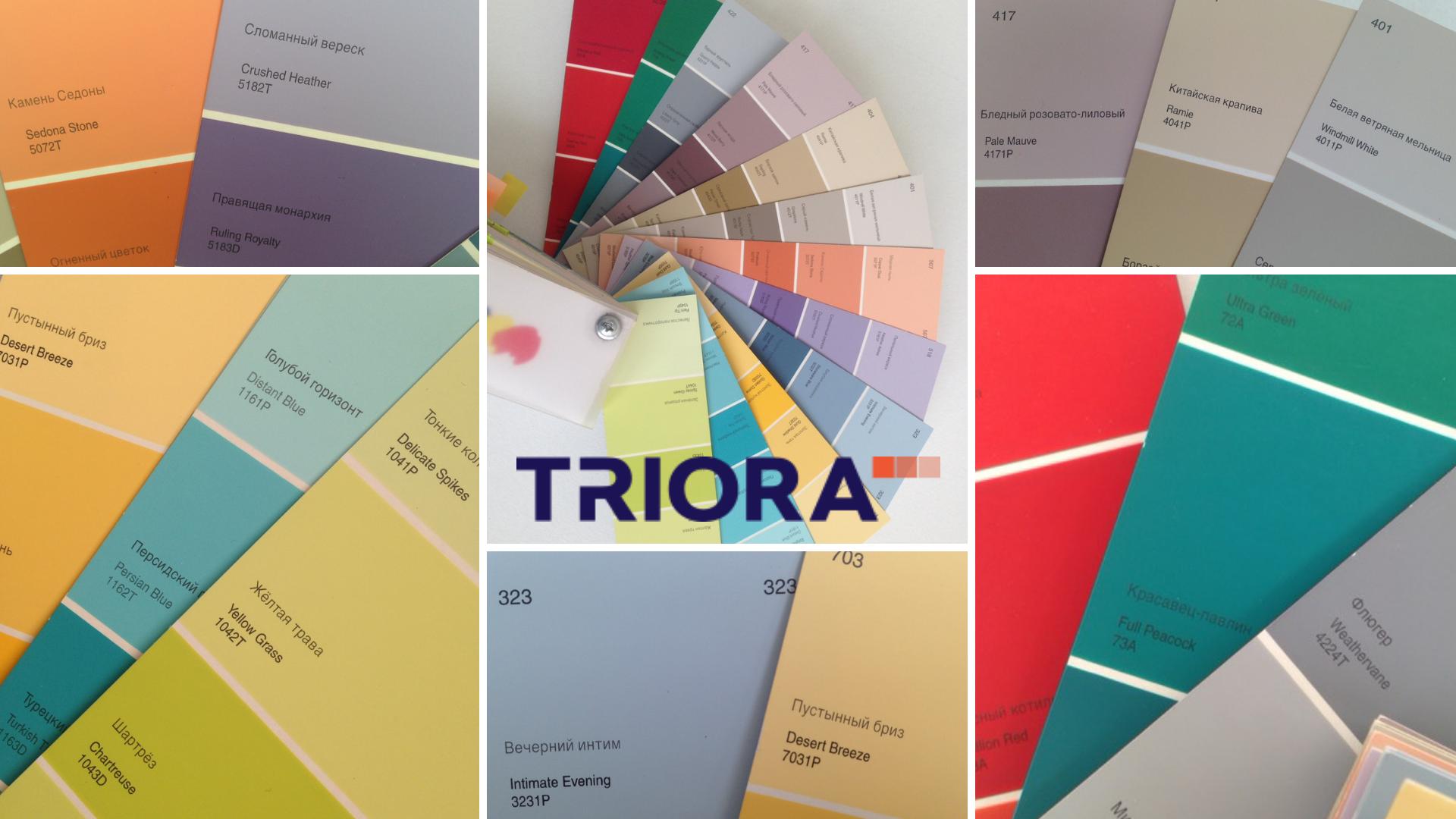 триора цветовые тренды 2019